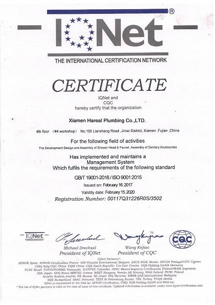 体系认证证书3