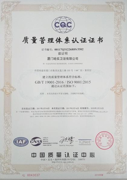 体系认证证书1